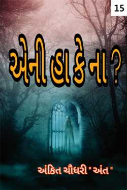 she said yes or no ? - 15 - last part by Ankit Chaudhary શિવાય in Gujarati