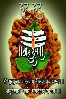 shivthi naraj uma by Sharad Trivedi in Gujarati