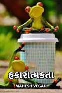 હકારાત્મકતા by Mahesh Vegad in Gujarati