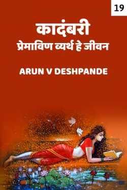 kadambari  premaavin vyarth he jeevan Part 19 by Arun V Deshpande in Marathi