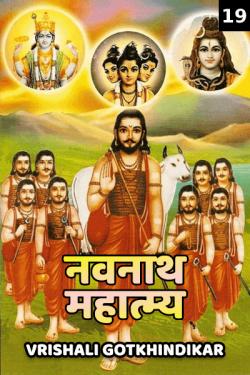 Navnath Mahatmay - 19 by Vrishali Gotkhindikar in Marathi