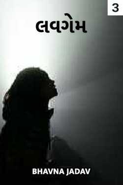 love game - 3 by Bhavna Jadav in Gujarati