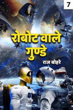 राज बोहरे द्वारा लिखित  रोबोट वाले गुण्डे-7 बुक Hindi में प्रकाशित