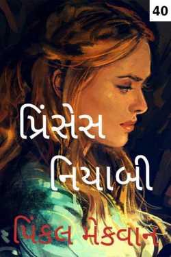 Prinses Niyabi - 40 - last part by pinkal macwan in Gujarati
