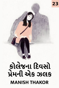 Collage na divaso - Prem ni ek zalak - 23 by મનીષ ઠાકોર પ્રણય in Gujarati