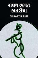 રાઘવ ભગત કાતરીયા by Dr kartik Ahir in Gujarati
