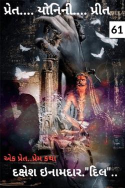 Pret Yonini Prit... - 61 - last part by Dakshesh Inamdar in Gujarati