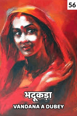 Bhadukada - 56 by vandana A dubey in Hindi