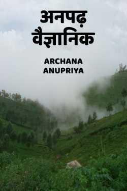 Anapadh Vaigyanik by Archana Anupriya in Hindi