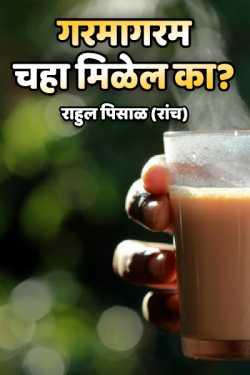 garmagaram cha milen ka ? by राहुल पिसाळ (रांच) in Marathi
