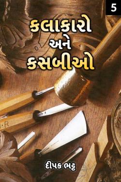 Kalakaro Ane Kasabio - 5 by દીપક ભટ્ટ in Gujarati
