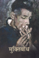 मुक्तिबोध और उनकी साहित्यिक सैद्धान्तिकी by कृष्ण विहारी लाल पांडेय in Hindi