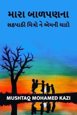 mara baadpanna sahpathi mitro ne aemni yado by Mushtaq Mohamed Kazi in Gujarati