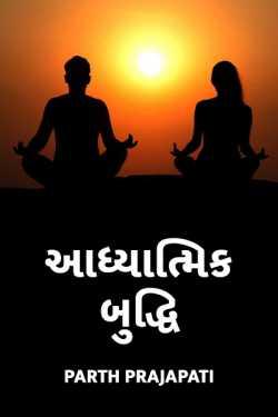 Spiritual Intelligence by Parth Prajapati in Gujarati