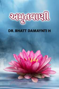 Amrutwani - 1 by Dr.Bhatt Damaynti H. in Gujarati