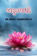 અમૃતવાણી ભાગ- 8 by Dr.Bhatt Damaynti H. in Gujarati
