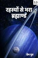 रहस्यों से भरा ब्रह्माण्ड - 3 - 3 by प्रेम पुत्र in Hindi