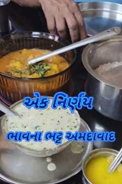 ek niranay by Bhavna Bhatt in Gujarati