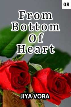 From Bottom Of Heart - 8 by Jiya Vora in Hindi