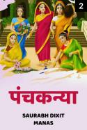saurabh dixit manas द्वारा लिखित  पंचकन्या - भाग - 2 बुक Hindi में प्रकाशित