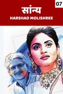 सांन्य... भाग ७ by Harshad Molishree in Marathi