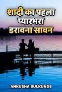 Ankusha Bulkunde द्वारा लिखित  शादी का पहला प्यारभरा डरावना सावन बुक Hindi में प्रकाशित