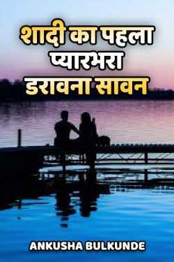 Shaadi ka pahla pyarbhara daravna saavan by Ankusha Bulkunde in Hindi