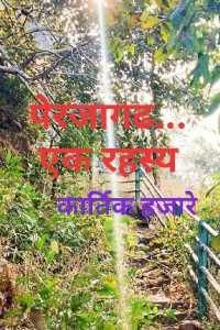 पेरजागढ- एक रहस्य....