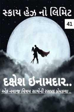 Sky Has No Limit by Dakshesh Inamdar in Gujarati