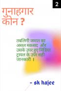 sk hajee द्वारा लिखित  गुनाहगार कोन ? - 2 बुक Hindi में प्रकाशित