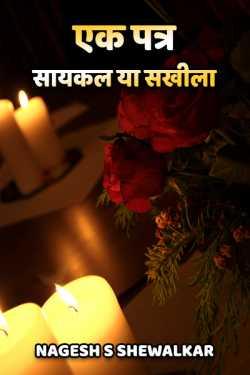 ek patra saaikal ya sakhila by Nagesh S Shewalkar in Marathi