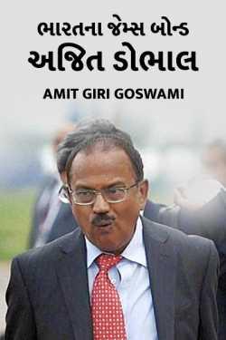 bharatna jems bond- ajit dobhal by Amit Giri Goswami in Gujarati