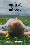 rajesh parmar દ્વારા આનંદનો ઓડકાર ગુજરાતીમાં