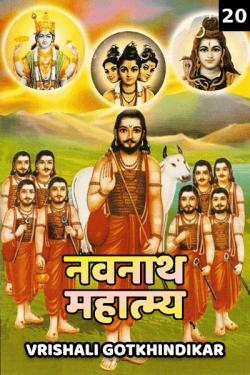 Navnath Mahatmay - 20 - last part by Vrishali Gotkhindikar in Marathi