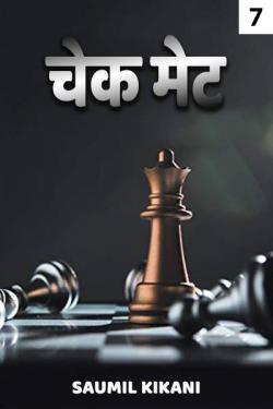 CHECK MATE - 7 by Saumil Kikani in Hindi