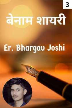 Benaam shayri - 3 by Er Bhargav Joshi in Hindi