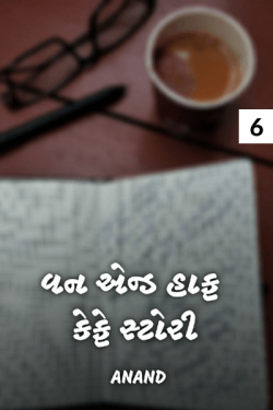 One and half café story - 6 by Anand in Gujarati