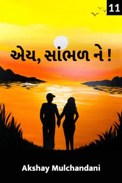 ey, sambhad ne..! - 11 by Akshay Mulchandani in Gujarati