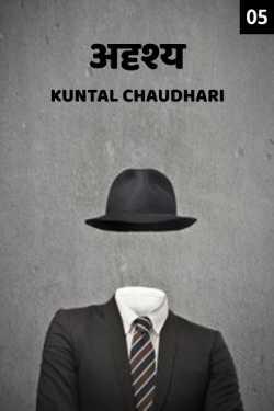 Adrushya - 5 by Kuntal Chaudhari in Marathi