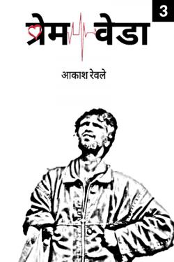 prem - veda - 3 by Akash Rewle in Marathi