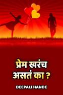 Deepali Hande यांनी मराठीत प्रेम खरंच असतं का?...