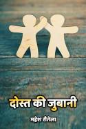 महेश रौतेला द्वारा लिखित  दोस्त की जुबानी बुक Hindi में प्रकाशित