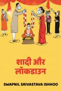 Swapnil Srivastava Ishhoo द्वारा लिखित  शादी और लॉकडाउन बुक Hindi में प्रकाशित