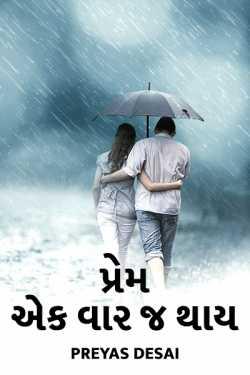 Prem ek vaar j thaay - 1 by Preyas Desai in Gujarati