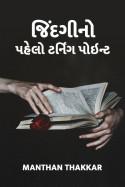 જિંદગી નો પહેલો ટર્નિંગ પોઇન્ટ - ભાગ ૧ - ૬ જાન્યુઆરી ૨૦૧૯ by Manthan Thakkar in Gujarati
