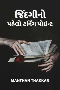 First Turning Point of my life - 1 by Manthan Thakkar in Gujarati