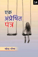 एक अप्रेषित-पत्र - 14 - अंतिम भाग by Mahendra Bhishma in Hindi