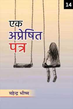 Ek-Apreshit-Patra - 14 - last part by Mahendra Bhishma in Hindi