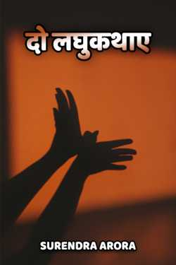 2 short stories by SURENDRA ARORA in Hindi