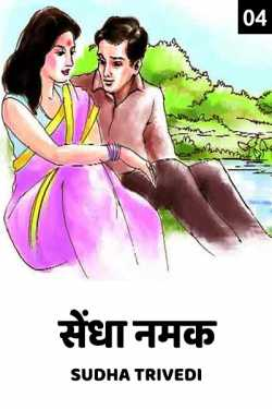 Sendha Namak - 4 by Sudha Trivedi in Hindi